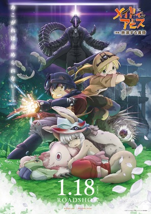 Made in Abyss: Hôrô Suru Tasogare - Japanese Movie Poster (thumbnail)