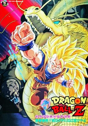 Doragon bôru Z 13: Ryûken bakuhatsu!! Gokû ga yaraneba dare ga yaru - Japanese Movie Poster (thumbnail)