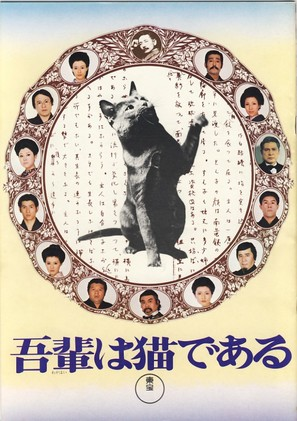 Wagahai wa neko de aru - Japanese Movie Poster (thumbnail)