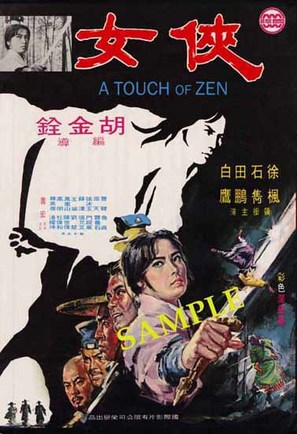 Xia nü - Chinese Movie Poster (thumbnail)