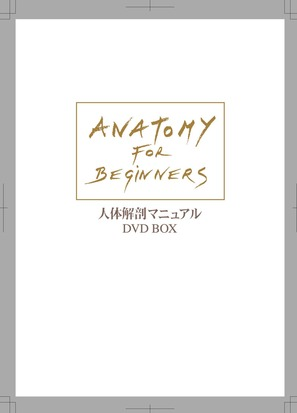 """Anatomy for Beginners"" - Japanese Movie Cover (thumbnail)"
