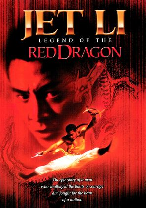 Legend Of The Red Dragon - DVD cover (thumbnail)