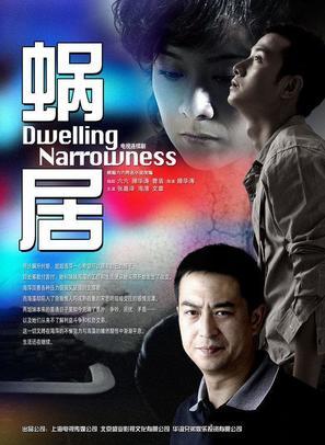 """""""Wo ju"""" - Chinese Movie Poster (thumbnail)"""