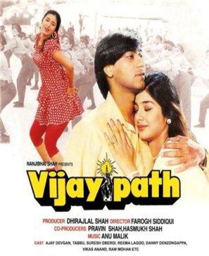 Vijaypath - Indian DVD movie cover (thumbnail)