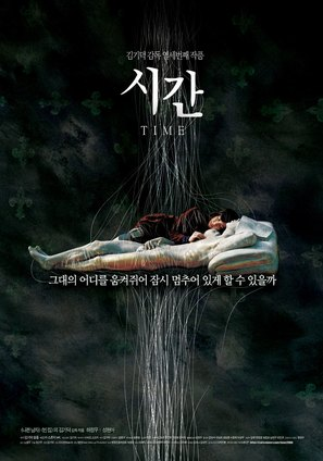 Shi gan - South Korean Movie Poster (thumbnail)