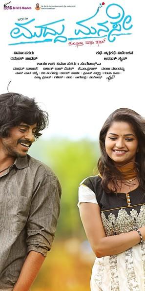 Muddu Manase - Indian Movie Poster (thumbnail)
