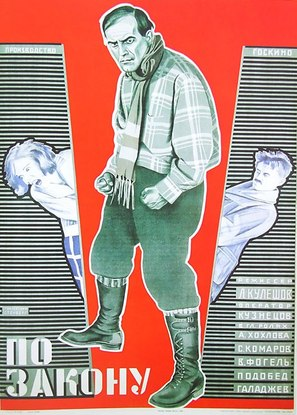 Po zakonu - Russian Movie Poster (thumbnail)