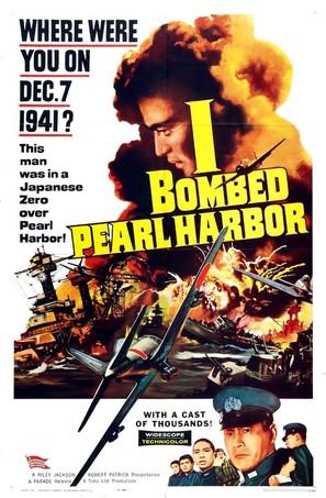Hawai Middouei daikaikusen: Taiheiyo no arashi - Theatrical poster (thumbnail)