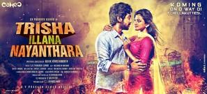 Trisha Illana Nayanthara