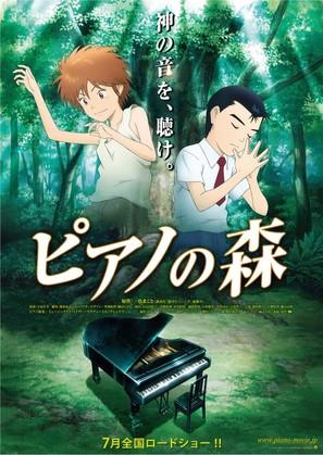 Piano no mori - Japanese poster (thumbnail)