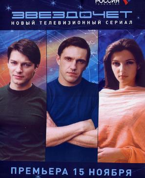 """Zvezdochet"" - Russian Movie Poster (thumbnail)"