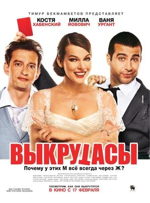 Vykrutasy - Russian Movie Poster (thumbnail)