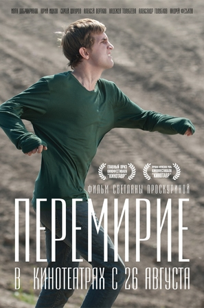 Peremirie - Russian Movie Poster (thumbnail)