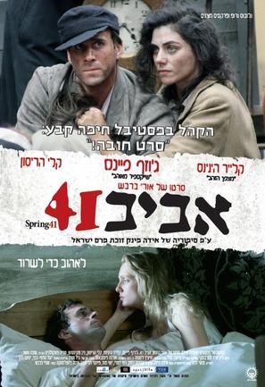 Spring 1941 - Israeli Movie Poster (thumbnail)