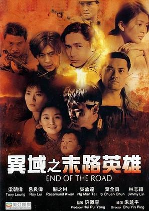 Yi yu zhi mo lu ying xiong