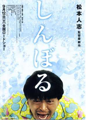Shinboru - Japanese Movie Poster (thumbnail)