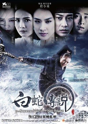 The Sorcerer and the White Snake - Hong Kong Movie Poster (thumbnail)