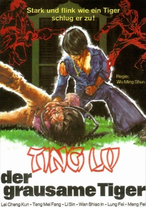 Xiao lao hu - German Movie Poster (thumbnail)