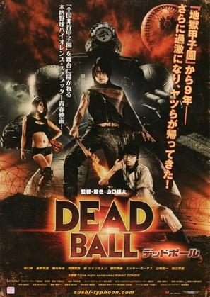 Deddobôru - Japanese Movie Poster (thumbnail)