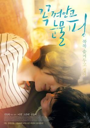 Drifting Away - South Korean Movie Poster (thumbnail)