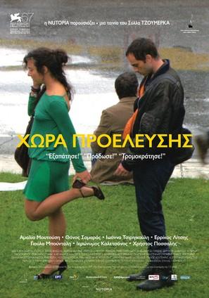 Hora proelefsis - Greek Movie Poster (thumbnail)