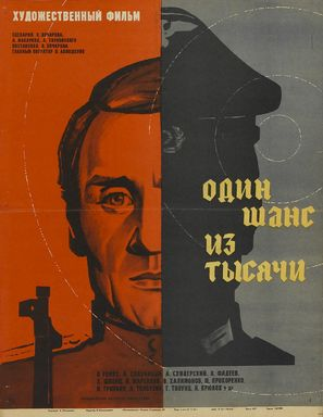 Odin shans iz tysyachi - Russian Movie Poster (thumbnail)