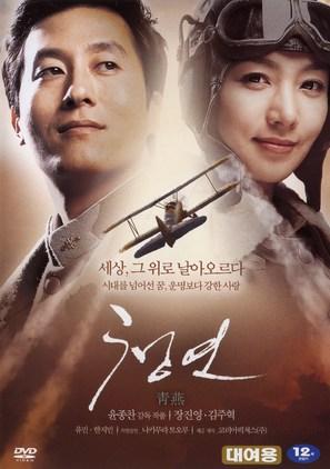 Cheong yeon - South Korean DVD cover (thumbnail)