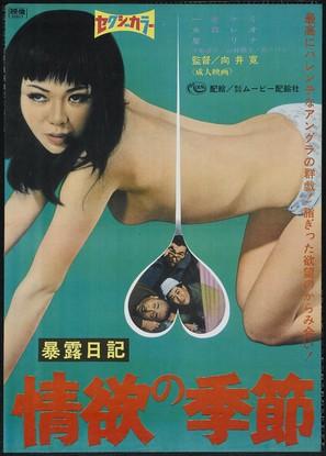Bokuro nikki: Jôyoku no kisetsu - Japanese Movie Poster (thumbnail)