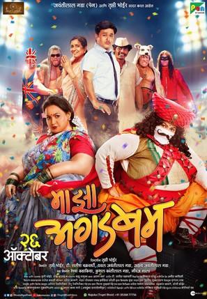 Majha Agadbam - Indian Movie Poster (thumbnail)