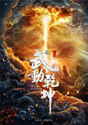 """""""Martial Universe"""" - Chinese Movie Poster (thumbnail)"""