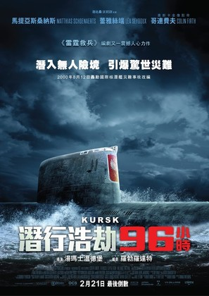 Kursk - Hong Kong Movie Poster (thumbnail)