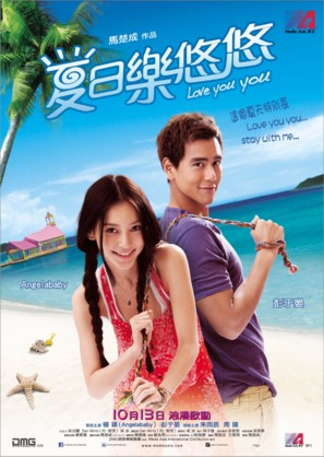 Love You You - Hong Kong Movie Poster (thumbnail)