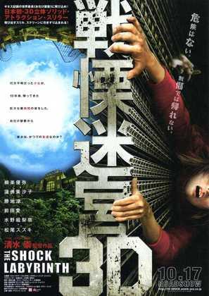 Senritsu meikyû 3D - Japanese Movie Poster (thumbnail)