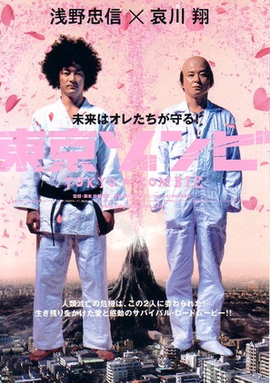 Tôkyô zonbi - Japanese Movie Poster (thumbnail)
