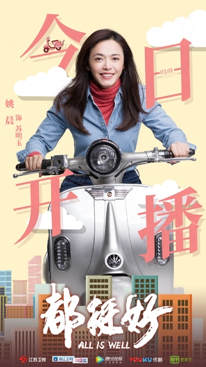 """Dou ting hao"" - Chinese Movie Poster (thumbnail)"