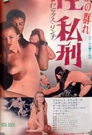 Ride Hard, Ride Wild - Japanese Movie Poster (thumbnail)