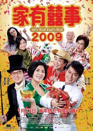 Ga yau hei si 2009 - Hong Kong Movie Poster (thumbnail)
