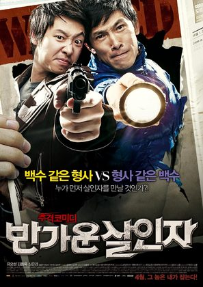 Bangawoon Salinja - South Korean Movie Cover (thumbnail)