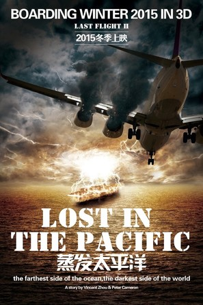 Lost in the Pacific - Chinese Movie Poster (thumbnail)