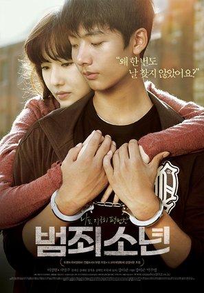 Juvenile Offender - South Korean Movie Poster (thumbnail)