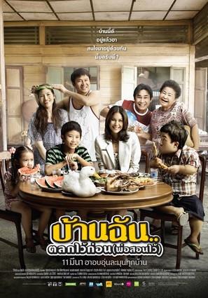 Baan Chan Talok Wai Gon - Thai Movie Poster (thumbnail)