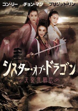 Xin tian long ba bu zhi tian shan tong lao - Japanese poster (thumbnail)