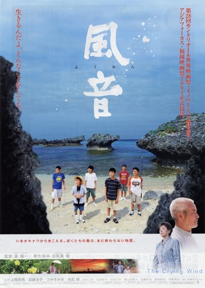 Fuon - Japanese poster (thumbnail)