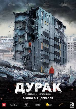 Durak - Russian Movie Poster (thumbnail)