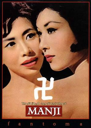 Manji - Movie Poster (thumbnail)