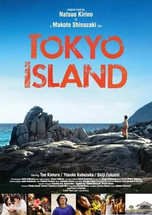 Tokyo Island - Movie Poster (thumbnail)