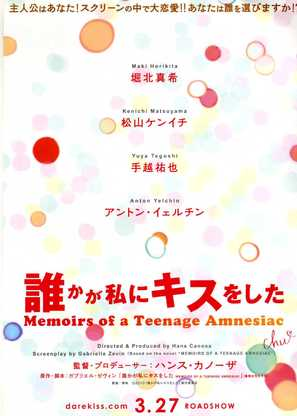 Memoirs of a Teenage Amnesiac - Japanese Movie Poster (thumbnail)