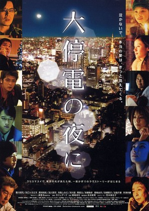 Daiteiden no yoru ni - Japanese Movie Poster (thumbnail)