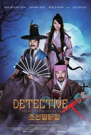 Detective K: 3