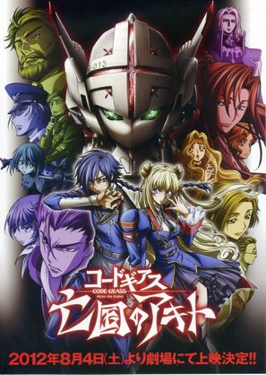 Code Geass: Akito the Exiled 1 - The Wyvern Has Landed